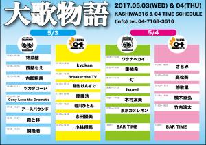 大歌物語timetable